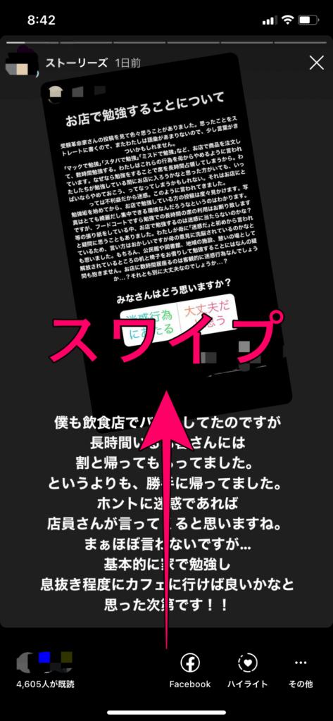 【インスタのインサイト】ストーリー投稿⑤