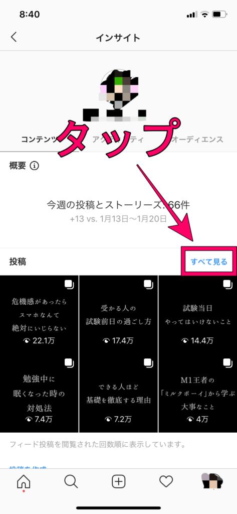 【インスタのインサイト】人気投稿③