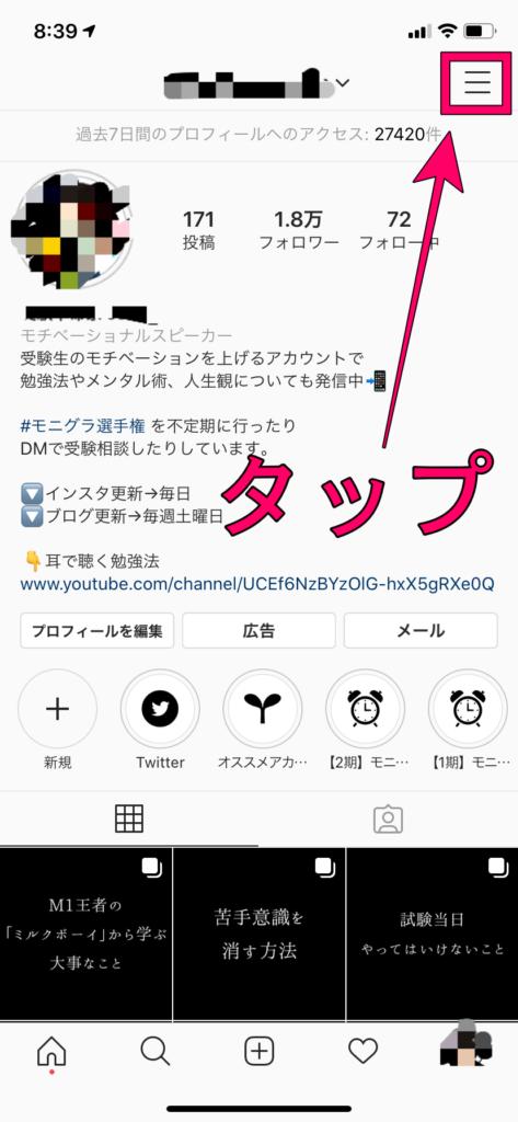 【インスタのインサイト】人気投稿①